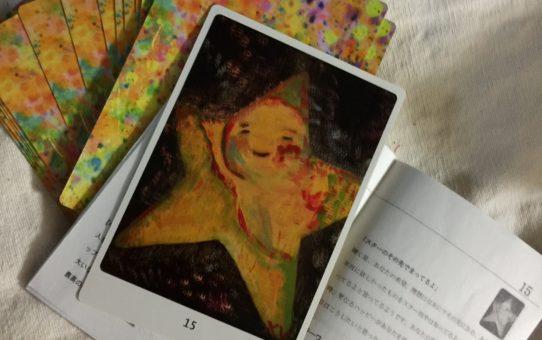 オリジナル・オラクルカードのガイドブックのおすすめ