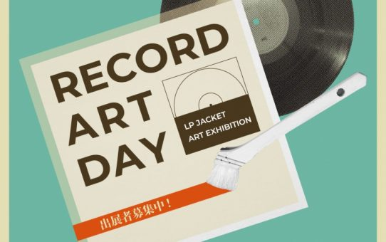 4/12-5/11 RECORD ART DAY参加