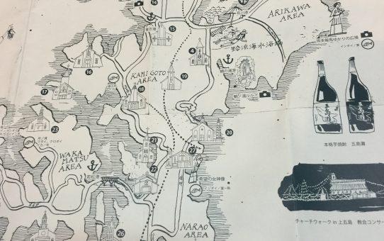 祈りの島、上五島の旅
