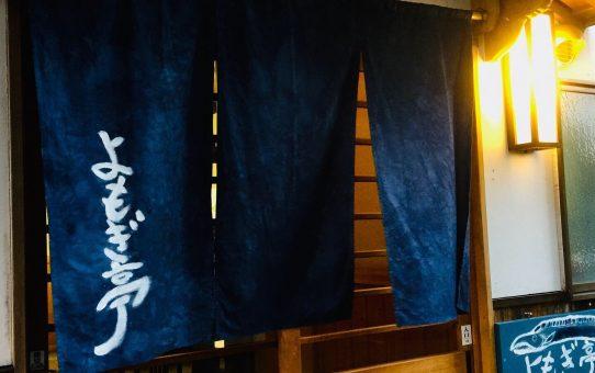 山口県下関市「野菜と魚の手料理の店よもぎ亭」さん